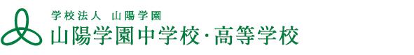 山陽学園中学校・高等学校