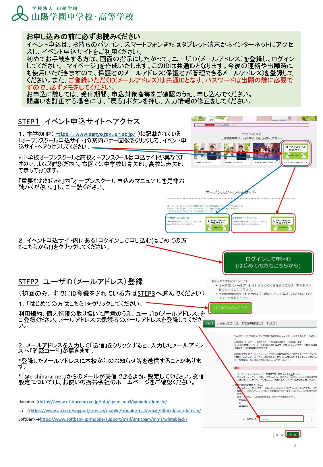 オープンスクール申込マニュアル(HP用)002