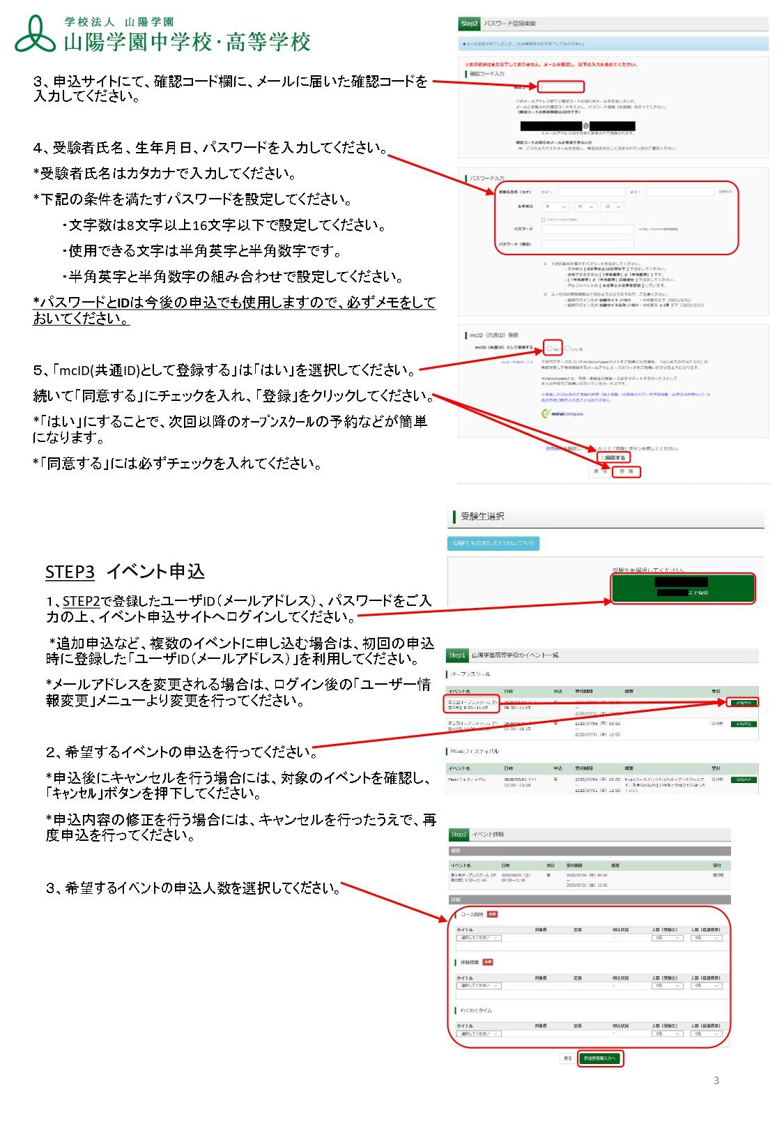 オープンスクール申込マニュアル(HP用)003
