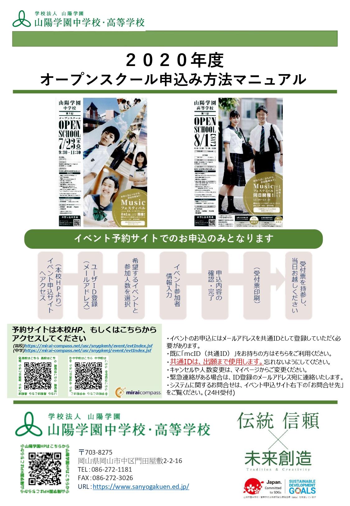 オープンスクール申込マニュアル(HP用)001