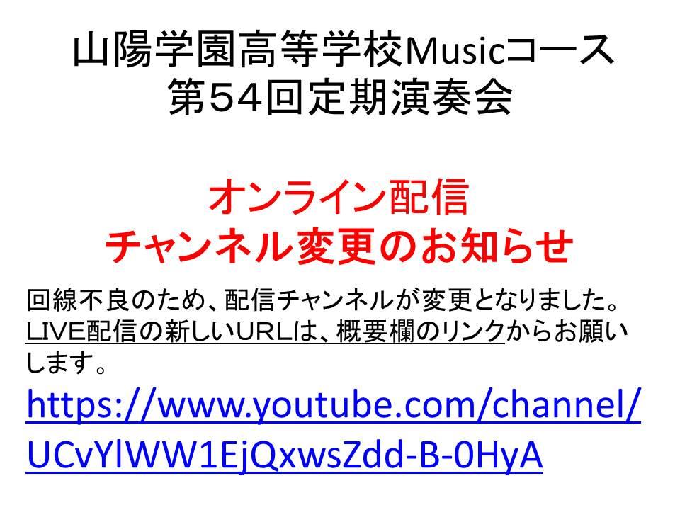 Music定演_新オンライン配信URL