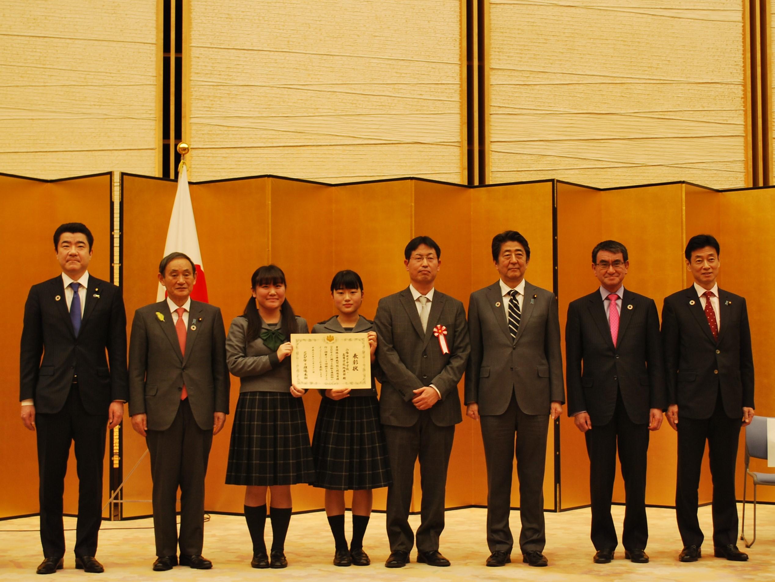 第2回ジャパンSDGsアワード表彰式