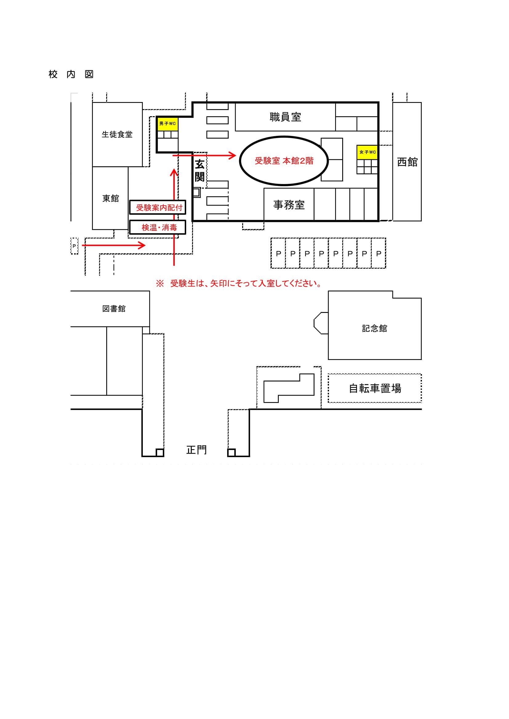 山陽学園中学校2期入試連絡②