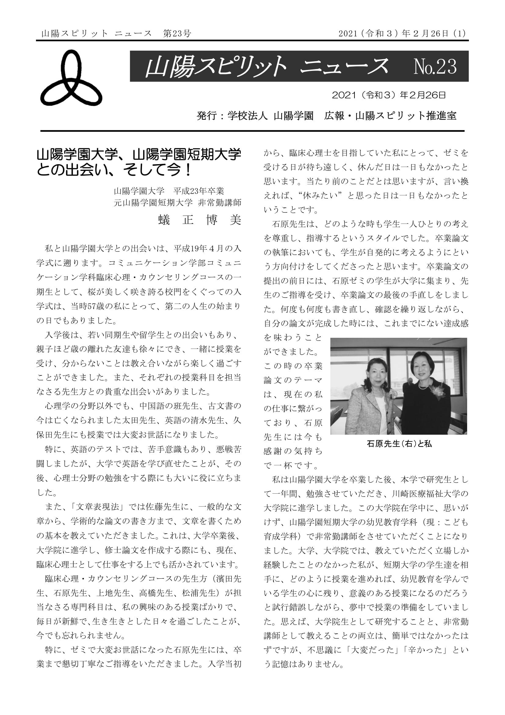 「山陽スピリットニュース」23号-1