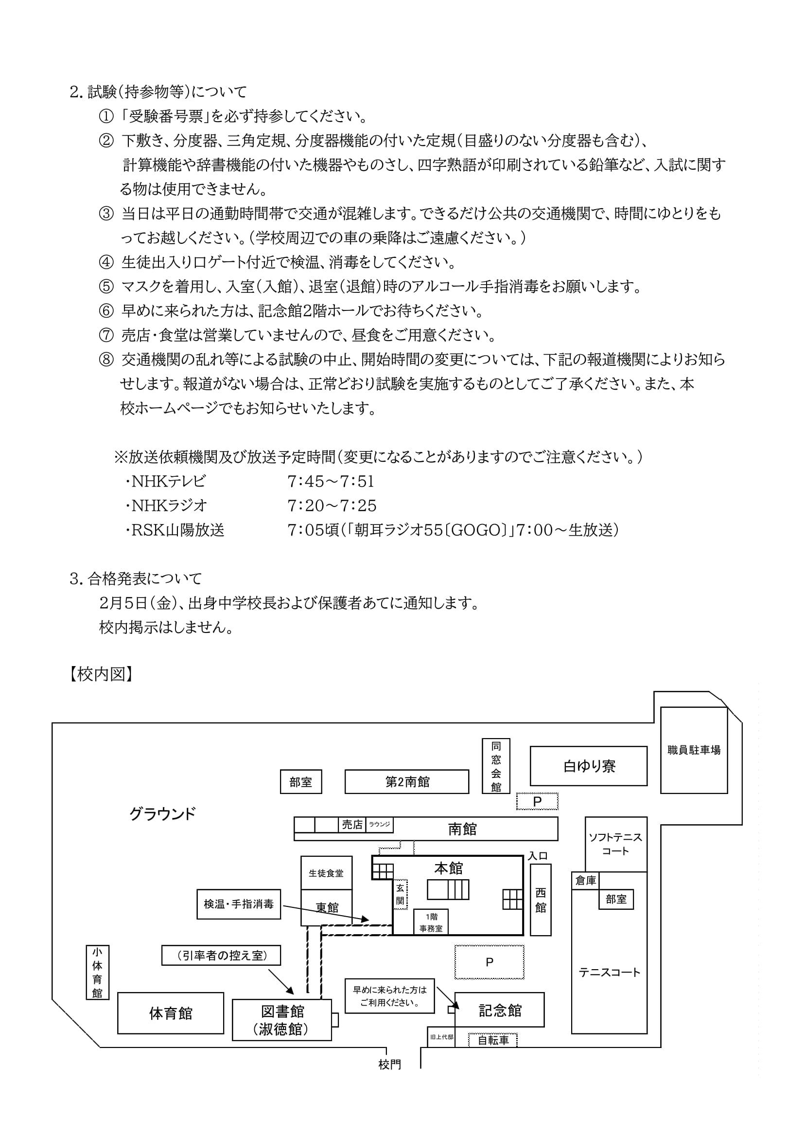 試験のご案内 受験生(変更)-2