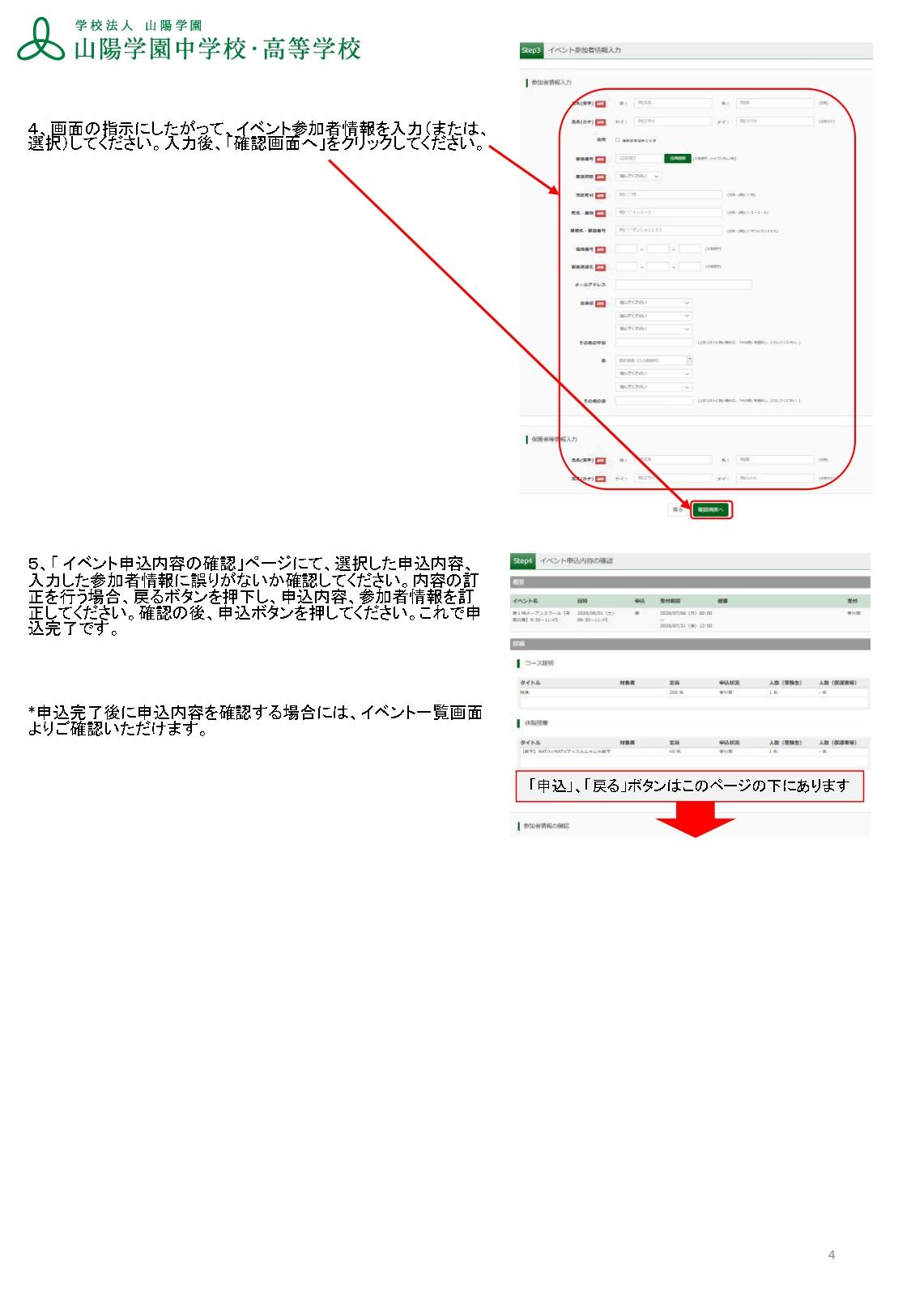 オープンスクール申込マニュアル(HP用)004