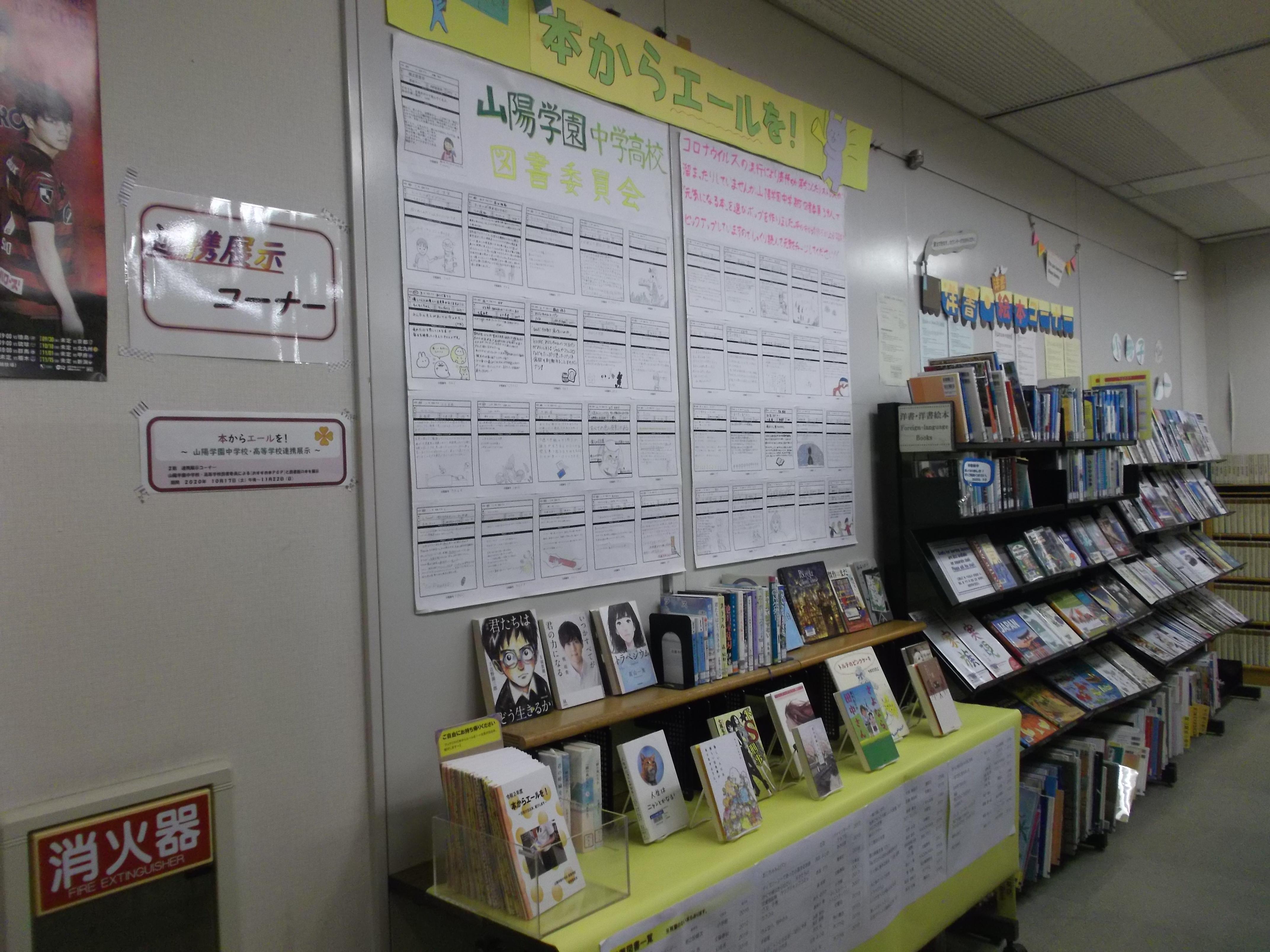 幸町図書館