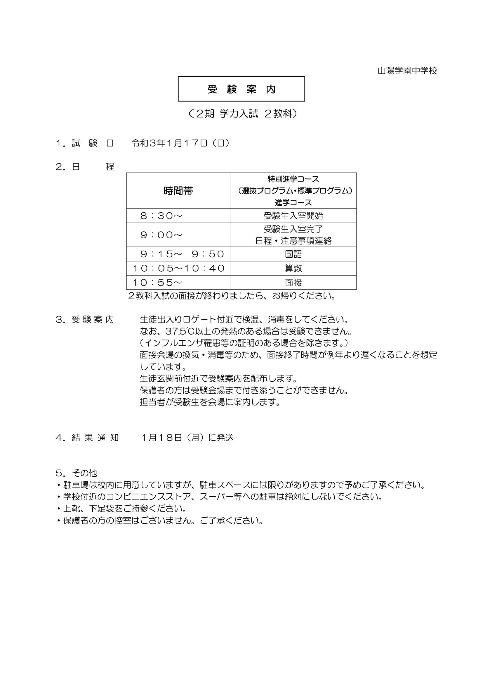 山陽学園中学校2期入試連絡①