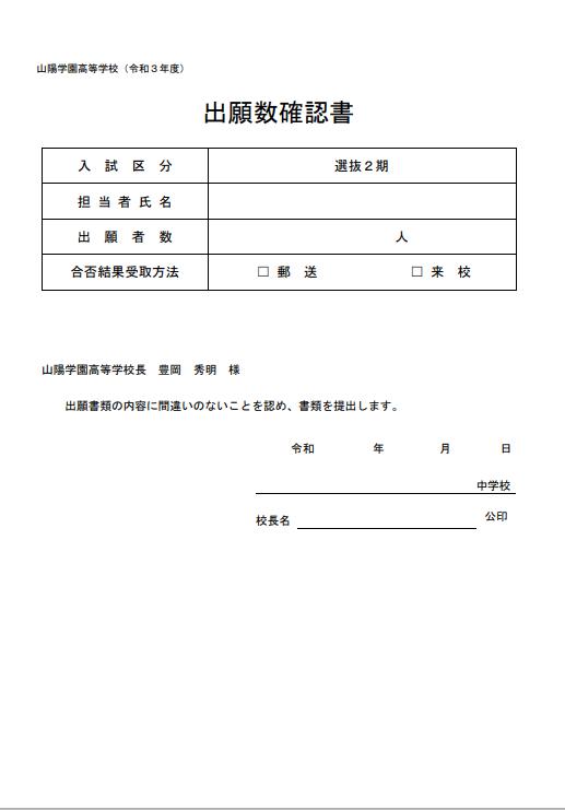 出願数確認書(選抜2期)