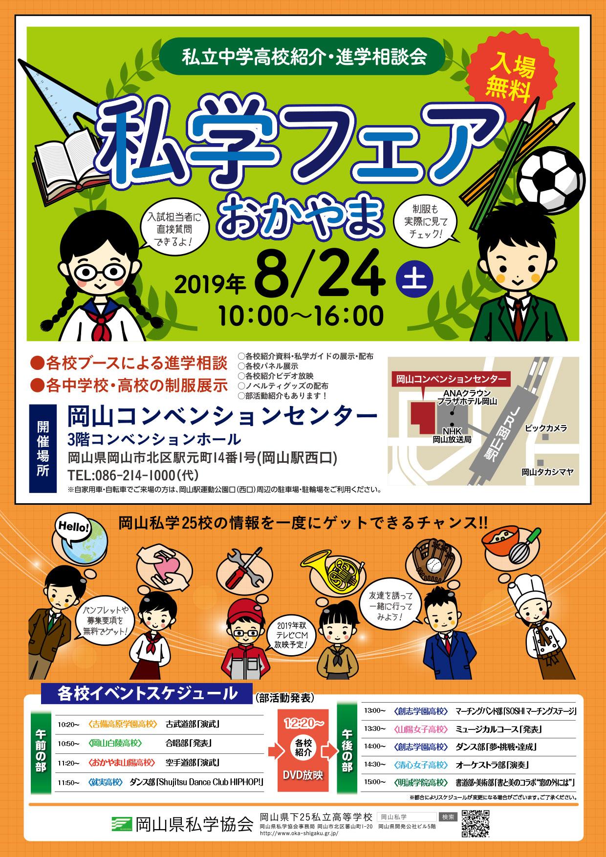 私立中学高校紹介・進学相談会2019「私学フェアおかやま」