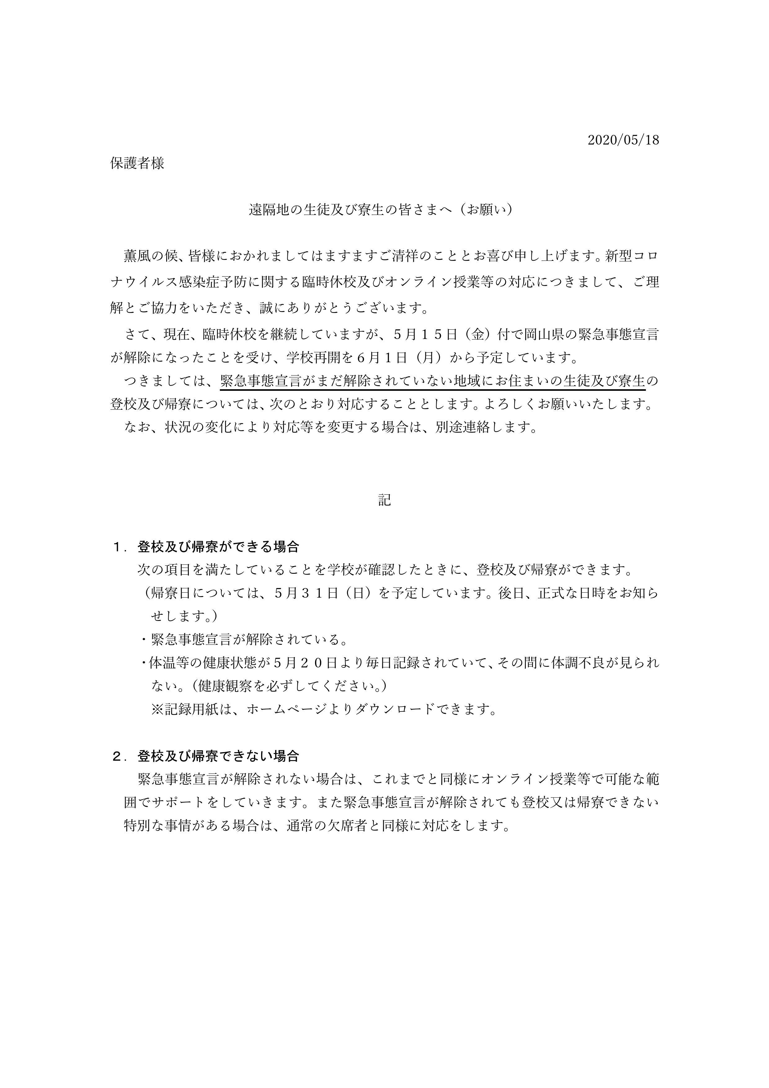 20200519寮生遠隔地の生徒の皆様へ_000001