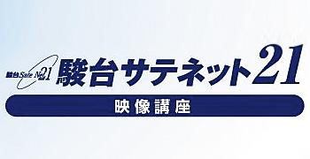 駿台サテネット21