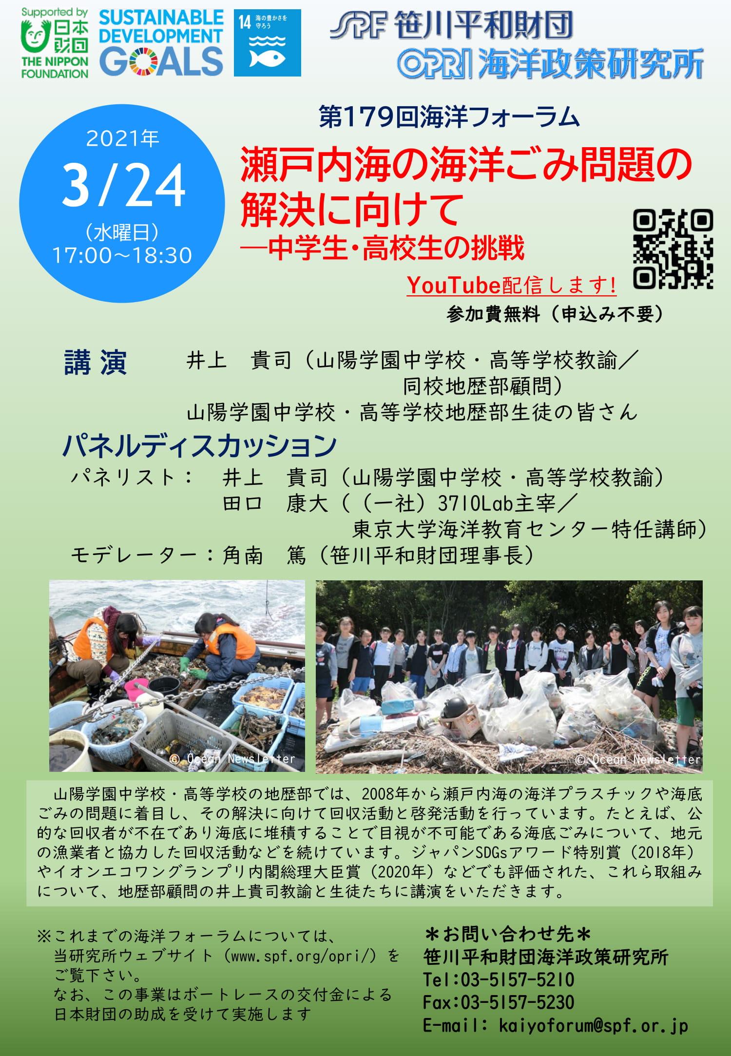 第179回海洋フォーラム開催案内 (1)-1